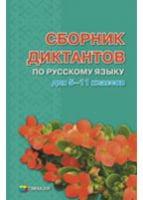 Збірник диктантів з російської мови для 5-11 класів.