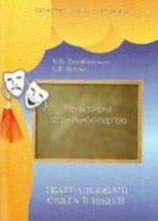 Мельпомена за шкільною партою. Театрализовані свята в школі.