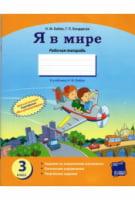 Я в мире. 3 класс : рабочая тетрадь : к учебнику H. М. Бибик