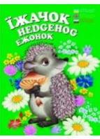 """""""Їжачок. Hedgehog. Ежонок."""" Вірші для дітей з комплектом ігор для вивчення англійської мови."""