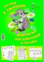 """""""Разом з Їжачком вивчаємо алфавіт"""". Постер (плакат) із завданнями для вивчення англійських букв і слів. """"The Hedgehog ABC""""."""