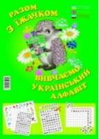 «Разом з Їжачком вивчаємо алфавіт». Постер (плакат) із завданням для вивчення українських букв і слів. «Їжачкова абетка»