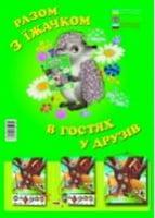 """""""Разом з Їжачком в гостях у друзів"""". Постер (плакат) із завданнями для гри."""