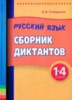 Русский язык. Сборник диктантов для 1–4 кл.