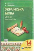 Українська мова. Збірник диктантів для 1-4 кл.