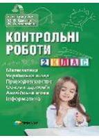 Контрольні роботи. 2 клас. Математика, українська мова, природознавство, основи здоров`я, англійська мова, інформатика.