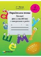 Українська мова. 2 клас. Зошит для самостійних і контрольних робіт.