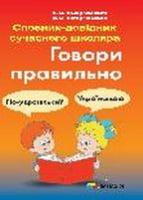 Словник-довідник сучасного школяра. Говори правильно.