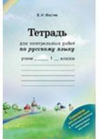 Тетрадь для контрольных работ по русскому языку. 1 класс. Надано гриф МОН України