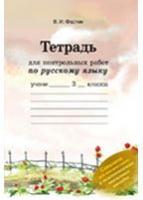 Тетрадь для контрольных работ по русскому языку. 3 класс. Надано гриф МОН України