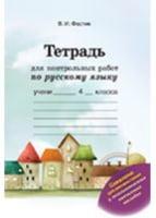 Тетрадь для контрольных работ по русскому языку. 4 класс. Надано гриф МОН України