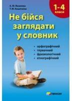 Не бійся заглядати у словник. Сучасні словники для учнів 1-4 класів.