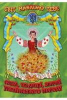 Свята, традиції, звичаї українського народу (папір офсетний). Повністю нова книга