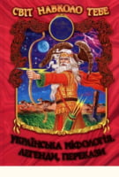 Українська міфологія (папір офсетний). Легенди, перекази.