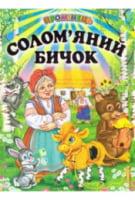 Солом'яний бичок. Українські народні казки і пісні (папір крейдяний).