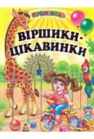 Віршики-цікавинки. Віршики цієї книжки у доступній і веселій формі познайомлять малят з найбільш відомими тваринами, а також з іграшками, видами транспорту та порами року (папір крейдяний).