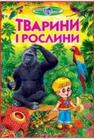 Тварини і рослини (папір крейдяний).