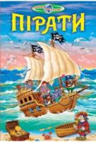 Пірати (папір офсетний).