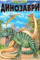 Динозаври (папір офсетний).