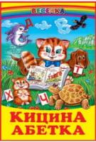 Кицина абетка (папір офсетний).