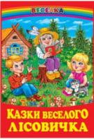 Казки веселого лісовичка (папір офсетний).