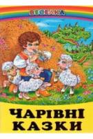 Чарівні казки (папір офсетний).