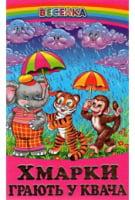 Хмарки грають у квача (папір крейдяний)