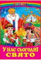 У на сьогодні свято (папір офсетний)