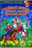 Українські легенди, прислів'я, лічилки, скоромовки, загадки (упоряд. Кирпа Г.М.) (папір офсетний)