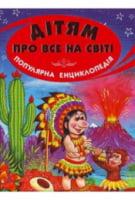Дітям про все на світі. Популярна дитяча єнциклопедія. Книга 1