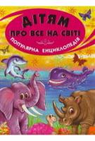 Дітям про все на світі. Популярна енциклопедія. Книга 3