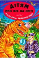 Дітям про все на світі. Популярна енциклопедія. Книга 6
