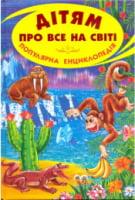 Дітям про все на світі. Популярна енциклопедія. Книга 7