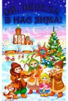 Ой, весела в нас зима! Вірші, казки, колядки, щедрівки. Яскрава книжка до новорічних свят. НОВИНКА