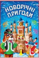 Новорічні пригоди (папір крейдяний). Яскрава подарункова книжка до новорічних свят
