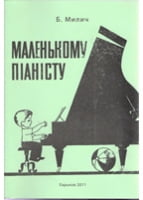 Маленькому пианисту Милич.Б. 80 стр.