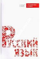 Русский язык 8 класс. Баландина Н. Ф., Дегтярёва К. В., Лебеденко С. А.
