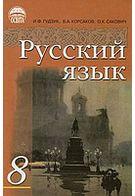 Русский язык 8 класс. И. Ф.Гудзик, В. А. Корсаков, О. К. Сакович