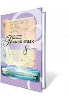 Русский язык 8 класс. Полякова Т. М