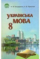 Українська мова, 8 клас. Н.В. Бондаренко, А. В. Ярмолюк