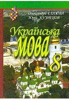 Українська мова, 8 клас. О. Глазова, Ю. Кузнецов.
