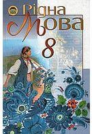 Рідна мова, 8 клас. М. І. Пентилюк, І.В. Гайдаєнко, А. І. Лашкевич, С.А Омельчук
