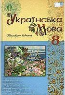 Українська мова, 8 клас. В.І. Тихоша, С.О. Караман, С.А. Мартос