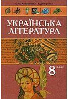 Українська література, 8 клас. Авраменко О. М., Дмитренко Г. К.