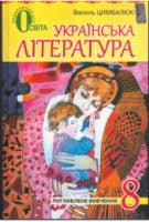 Українська література, 8 клас. Цимбалюк В. І.