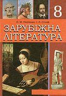 Зарубіжна література, 8 клас. Ніколенко, О. М., І.Л. Столій