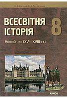 Всесвітня історія, 8 клас. Д'ячков С. В. С.Д. Литовченко