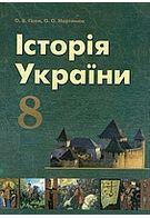Історія України, 8 клас. Гісем О. В. О.О. Мартинюк