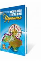 География, 8 класс. (на русском ) Уварова Г. Ш., Пестушко В. Ю.