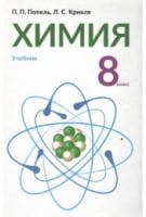 Химия. Учебник для 8 класса. П.П. Попель, Л.С. Крикля. Академия. 2016